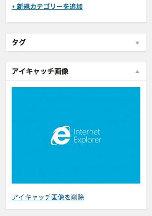 WordPressのアイキャッチを自動設定