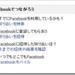 Facebookで友達が増える秘密