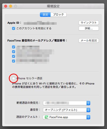 MacでiPhoneの着信を受けない設定方法