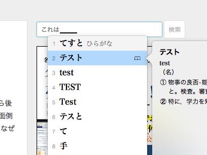 入力フォームの文字が変換中に消える現象CSSが原因?