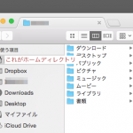 Macのホームディレクトリ名変更の方法[Yosemiteとか]