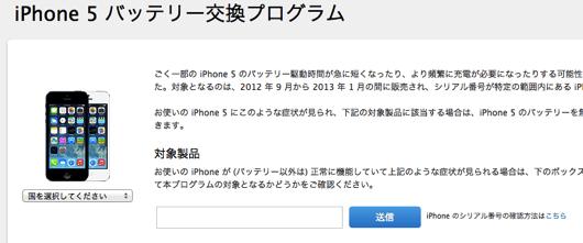 iPhone5のバッテリーがおかしい