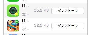 削除したiPhone/iPadアプリをiTunes上で表示させないようにする方法