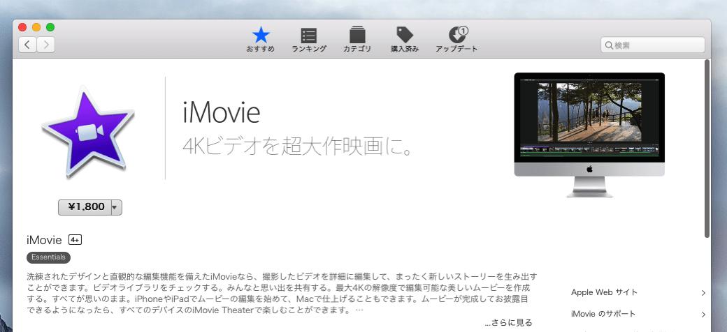 iMovieが有料化?