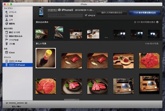 iPhotoが自動で立ち上がらないようにする方法