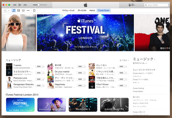 削除したiPhone/iPadアプリをApp Store上で表示させないようにする方法
