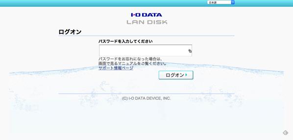 HDL2-AでTime Machineを設定する方法