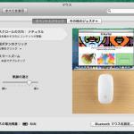 Macのマウスの操作性を改善