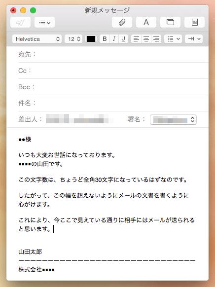 メールが改行/折り返しされてしまう問題を解決