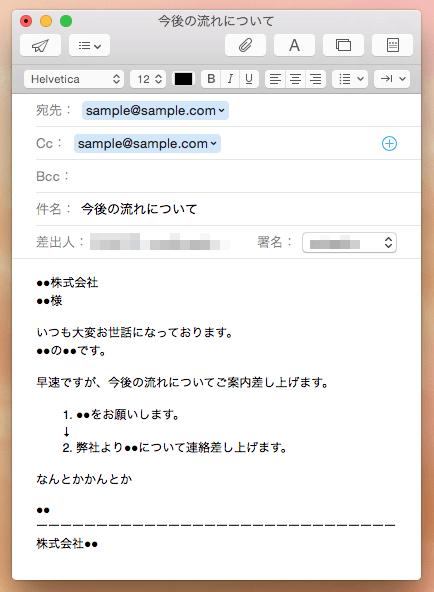 mac mail app のひな型 オリジナル の使い方 anote