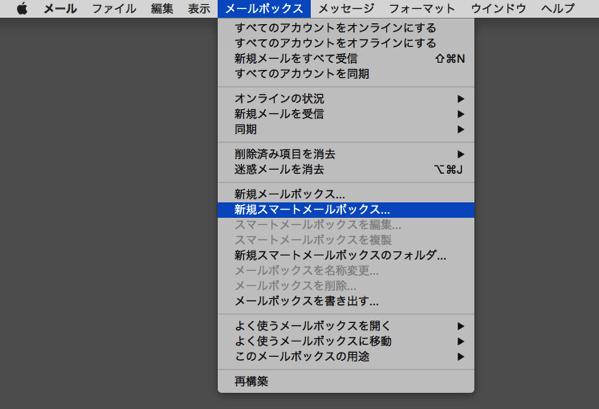 MacのMail.app(標準メーラー)で未開封のみメール表示させたい