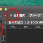 Photoshop「移動ツール」の「自動選択」ON/OFFショートカットとその使いこなし