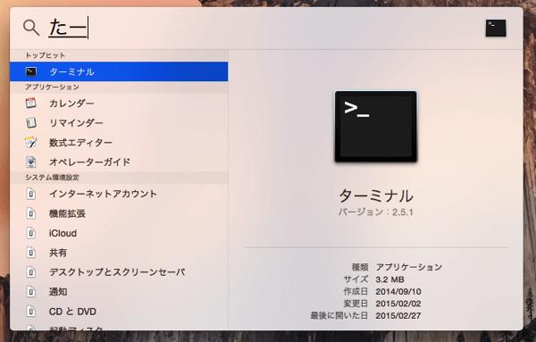 Macで「.htacess」を表示/非表示させる方法
