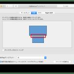 Macのマルチディスプレイのメイン画面設定方法