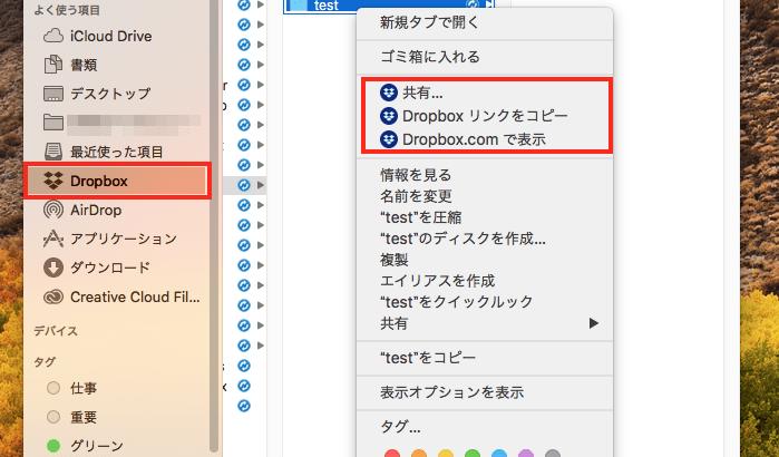 「Dropbox リンクをコピー」が表示されない場合の解決方法