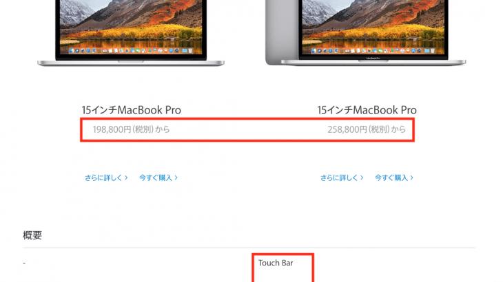 MacBook ProのTouch Barある/なしどっちがおすすめか?