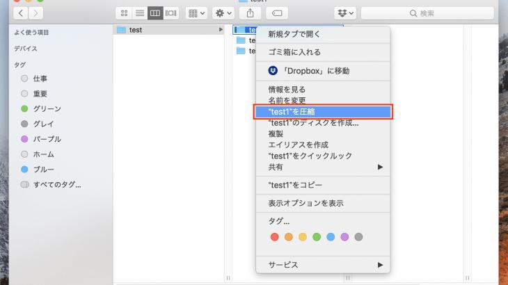 Macで複数Zipを作成する方法