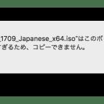 """「項目""""ファイル名""""はこのボリュームのフォーマットには大きすぎるため、コピーできません。」と出たときの対処方法"""