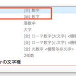Google日本語入力の数字入力で半角を初期状態にする方法
