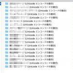 Dropboxの「(Unicode エンコードの競合)」を回避する方法
