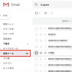 Mail.appで迷惑メールを自動的に選別する方法