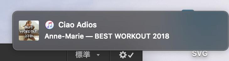 iTunesで右から出てくる通知をOFFにする方法