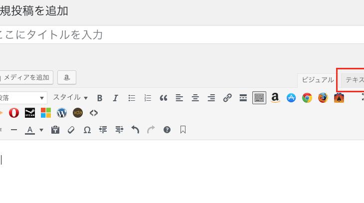 WordPressで「テキストエディタ」が無反応になった場合の対処方法