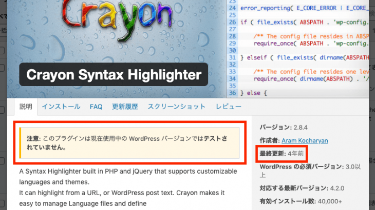 Crayon Syntax HighlighterがPHP7.3で動かなくなる問題を解決する方法