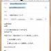 Mac Mail App のひな型(オリジナル)の使い方