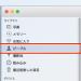 Mac写真.appのピープルのアップデートが進まない場合の対処方法